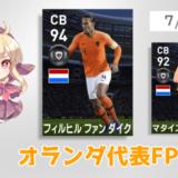 オランダ代表ナショナルチームのFPガチャーアイキャッチ