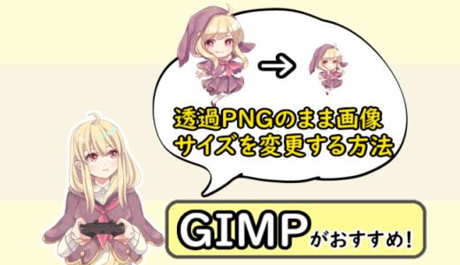 【GIMPが簡単】透過PNGのまま背景なしでサイズを縮小・拡大する方法