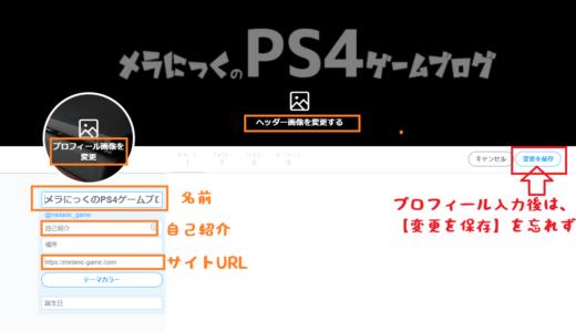 Twitterアカウントの作り方【英語表記から日本語に変えるまで】