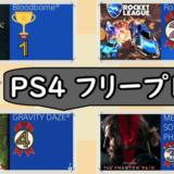 PS4過去のフリープレイTOP5