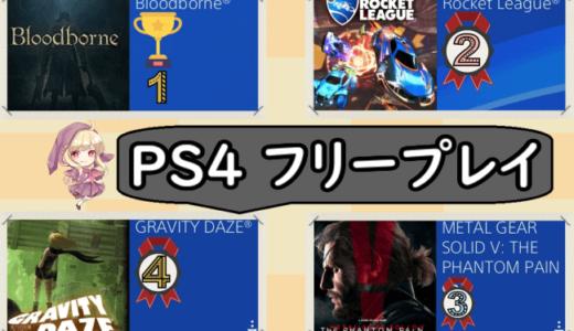 PS4で過去に登場したフリープレイの個人的な評価TOP5【プレイ済みオンリーの主観たっぷり】