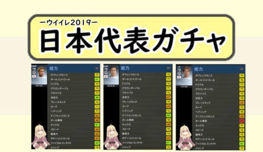 【ウイイレ】日本代表ガチャが登場!本田圭佑や酒井高徳、原口、大迫、長谷部、宇佐美、中島などレア選手も