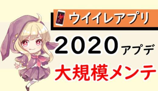 【ウイイレアプリ】2019→2020アプデの大規模メンテナンスは10月14日~17日の予定!