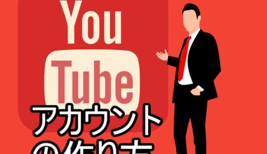 誰でも簡単YouTubeアカウントの作り方!動画を投稿しよう