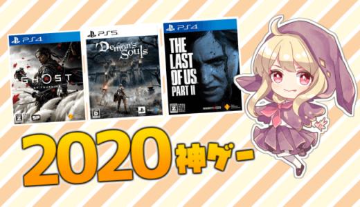 「新作神ゲー」2020年に発売されたPS4/PS5ゲームタイトルのおすすめ10選
