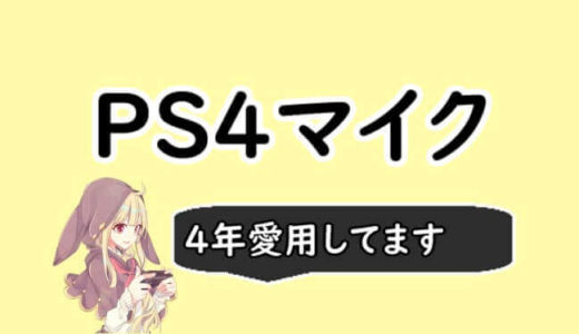 PS4のUSBマイク
