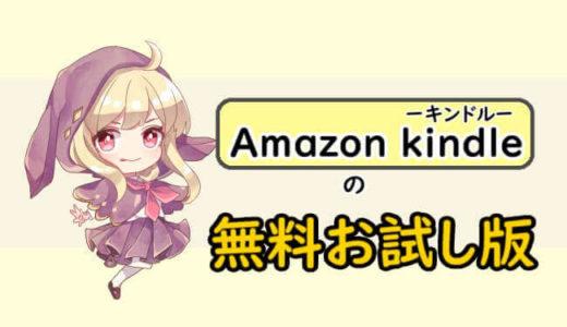 Amazonkindleの無料お試し版