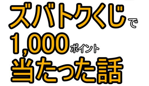 Yahoo!ズバトクくじを毎日引いてたら1,000ポイント当たりました