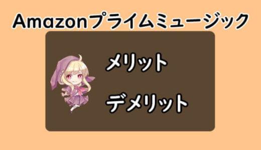 【Amazonプライムミュージック】レビューとメリット・デメリット