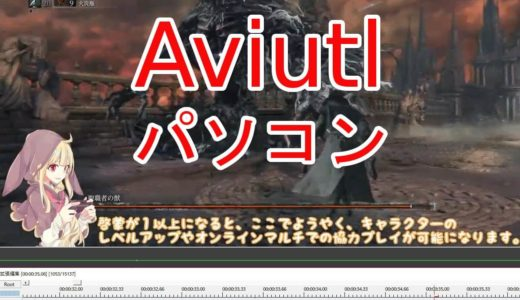 Aviutlを使う際のスペックとおすすめノート・BTOパソコン