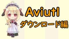 AVIUTLのダウンロード編