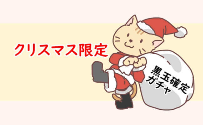 ウイイレクリスマスのボーナスキャンペーン