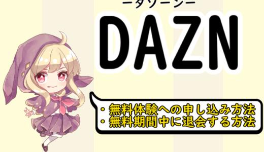 DAZN(ダゾーン)無料体験への申し込みと退会する方法【LINE PAY支払いも可】