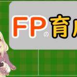 FPの育成