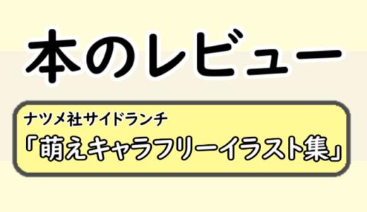 萌えキャラフリーイラスト集のレビュー【ブログ(サイト)のオリジナルキャラに】