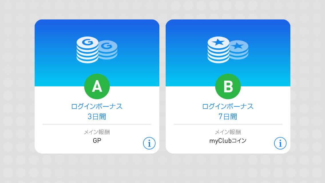 ウイイレアプリのログインボーナス