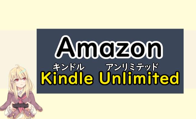Amazonkindleアンリミテッド
