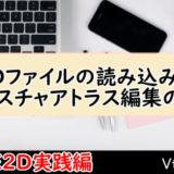 LIVE2DでPSDファイルを読み込む方法