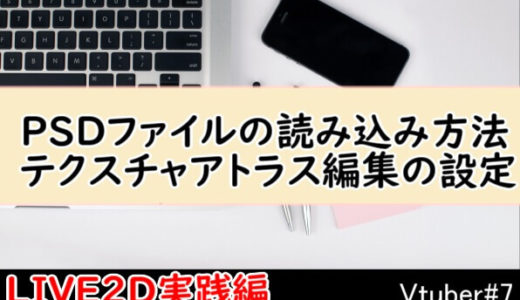 【LIVE2D実践】PSDファイルの読み込み方法とテクスチャアトラス編集の設定