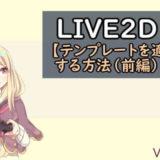 LIVE2Dのテンプレートを適用方法1