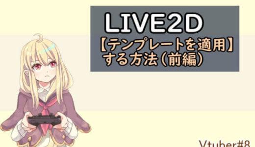LIVE2Dでテンプレートを適用する方法(前編)【Vtuber#8】