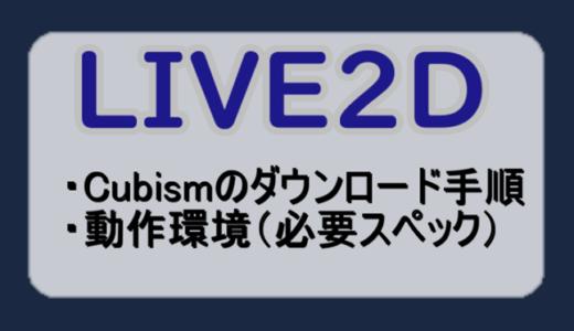 【超初心者向け】LIVE2Dのダウンロードと動作環境について【Vtuber#5】