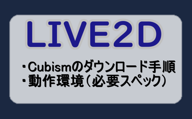LIVE2DCUBISMの動作環境とダウンロード手順