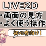 LIVE2D初心者向けの操作方法