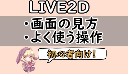 【初心者向け】LIVE2Dの画面の見方と最初に覚えるべき操作について【Vtuber#6】