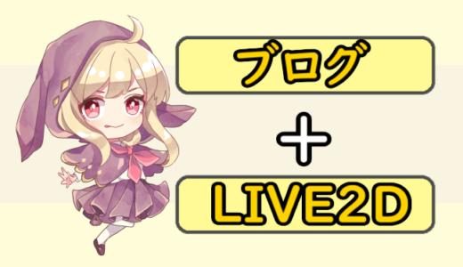 【ブログ+LIVE2D】の組み合わせでオリキャラをブランディング!