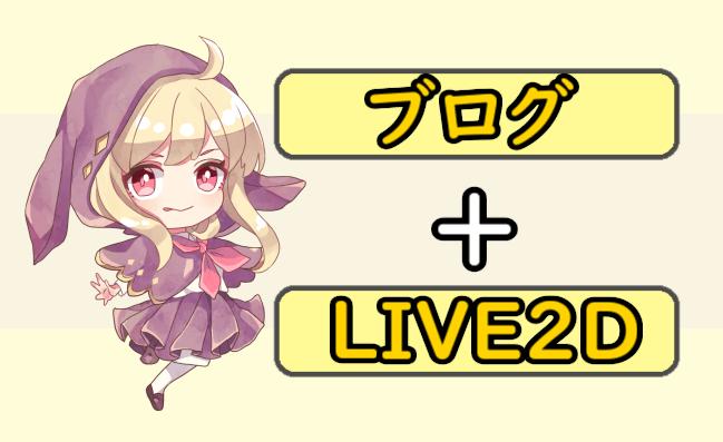 ブログとLIVE2D