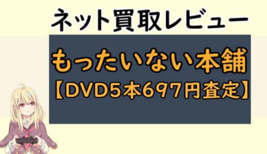 【DVD5本697円査定】もったいない本舗のレビューとメリット・デメリット