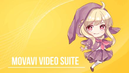 多機能な動画編集ソフト【Movavi Video Suite】の実体験とレビュー
