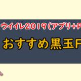 おすすめ黒玉FW選手