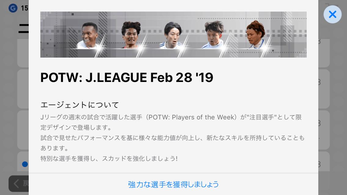 ウイイレアプリのJリーグPOTW