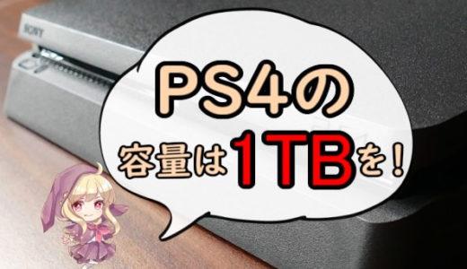 PS4の容量は500GBだと圧倒的に足りないから1TBにすべき!