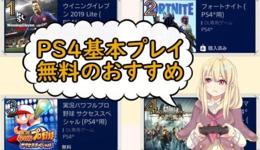 【PS4基本プレイ無料】個人的に面白かったおすすめゲーム5選