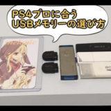 PS4プロに合うUSBメモリー