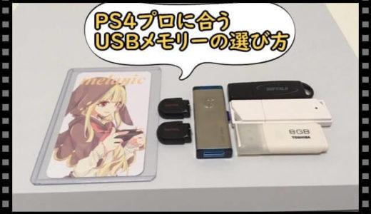 PS4プロにおすすめのUSBメモリー【形(高さ)はかなり重要】