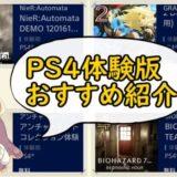 PS4体験版のおすすめ