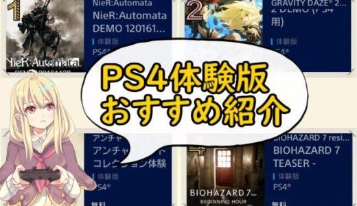 PS4体験版で面白かったおすすめソフト6選【プレイ済みオンリー】