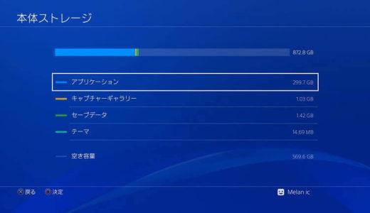 【2019年最新版】PS4のバックアップをUSBメモリーで保存する方法
