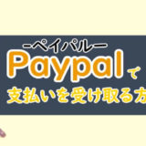 PAYPALで支払いを受け取る方法