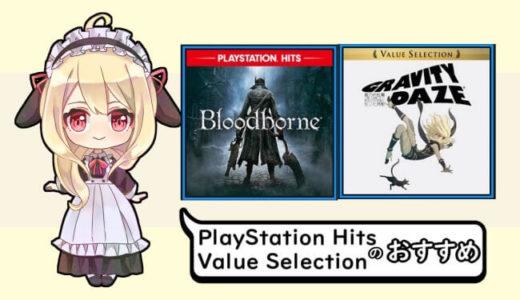 【PlayStation Hits】廉価版のおすすめPS4ソフト!新品でも安く買えるゲーム7選【Value Selection】