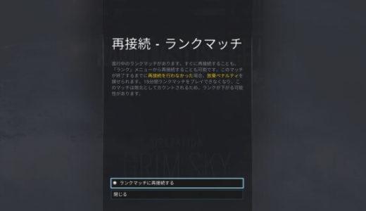 シージでランクマッチ中に再接続できないバグ(不具合)の対処法【PS4版R6S】