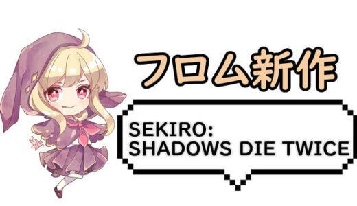 【フロム新作】隻狼:Shadows Die Twiceはチャンバラできそう
