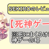 SEKIROレビュー