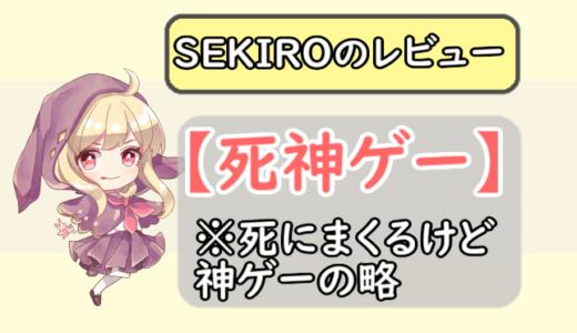 【クリアした上で語る】SEKIRO(隻狼)の評価レビュー【死神ゲーです】