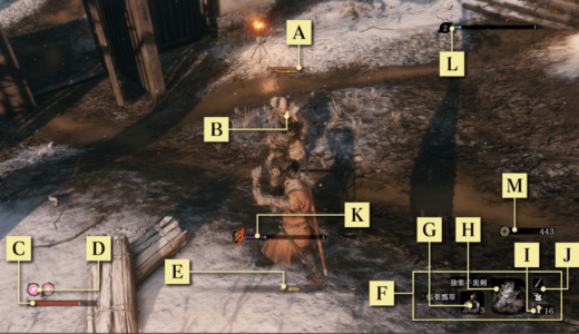 【SEKIRO隻狼】超初心者向け!操作・システム説明と攻略のアドバイス