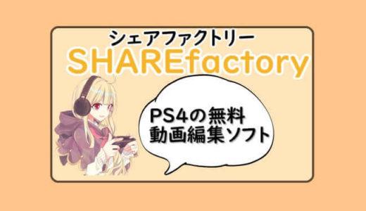 【完全版】シェアファクトリーの使い方!PS4で動画編集する方法